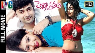 Download Pelli Pustakam Latest Telugu Full Movie | Rahul Ravindran | Niti Taylor | 2016 Latest Telugu Movies Video