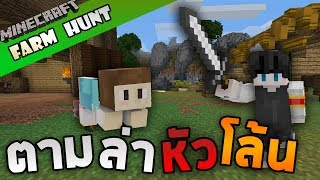 Download Minecraft FarmHunt - เล่นซ่อนแอบหรือเล่นฆาตกรกันแน่ Video