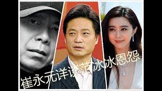 Download 崔永元:冯小刚乱你们知道吗?徐帆也挺乱的 Video