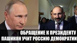 Download Обращение к Путину и как Пашинян учит Россию демократии. Пограничная ZONA Автор: Егор Куроптев Video