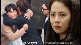 Download Cha Tae Hyun swollen Eyes, Song Ji Hyo not appear in Song Joong Ki wedding for Kim Joo Hyuk funeral Video