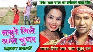 Download Bhojpuri Lachari || SASURE MILE LAL CHUNAR || Dinesh Lal Yadav Khusuburaj Video
