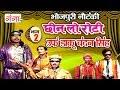Download Cheen Lo Roti Urf Daku Chandan Singh(Part-2)- Bhojpuri Nautanki | Bhojpuri Nautanki Nach Programme Video
