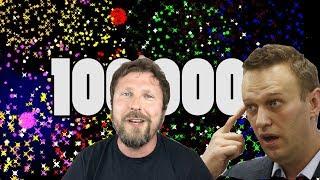 Download 100 000 лайков для Навального Video