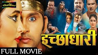 Download HD इच्छाधारी - Bhojpuri Full Movies 2016 | Ichchadhari - Bhojpuri New Movies 2016 Video