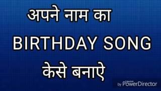 Download APNE NAAM KA BIRTHDAY SONG KESE BANAYE / How To Make Birthday Song Of Your Name | Birthday Song. Video