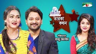 Download Igloo Taroka Kathon   Symon Sadik   Airin Sultana   Celebrity Adda   Channel i Shows Video