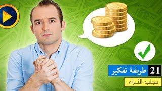 Download 21 طريقة تفكير تجلب الثراء.. من كتاب «كيف يفكر الأغنياء» Video