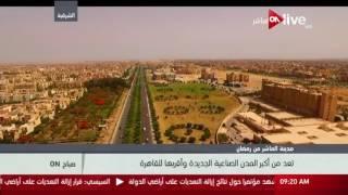 Download صباح ON: إطلالة علوية على مدينة العاشر من رمضان بمحافظة الشرقية Video