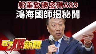 Download 郭董致勝密碼689 鴻海國師揭秘聞《57爆新聞》精選篇 網路獨播版 Video