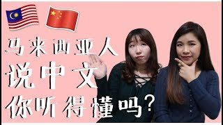 Download 马来西亚华人竟然这样说中文!你听得懂吗?! Video