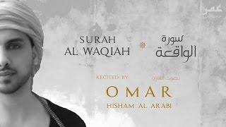 Download SURAH AL WAQIAH *NEW* سورة الواقعة *جديد Video