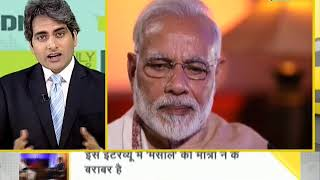 Download DNA test of PM Modi's interview with Zee Media Video