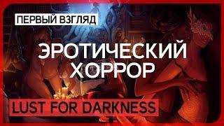 Download [18+] Эти не убьют, а за***т до смерти ● LUST FOR DARKNESS Video