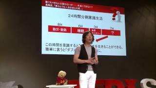 Download 時間という財産: Hidetaka Nagaoka at TEDxSaku Video