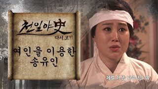 Download 권력을 위해 김씨 부인을 이용하고 죽인 송유인의 사랑과 야망 l 천일야사 108회 다시보기 Video