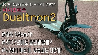 Download [포켓매거진] 전동킥보드 듀얼트론2 리뷰입니다. 미니모터스의 프리미엄 전동킥보드를 만나보세요. minimotors Dualtron Full Review. Video