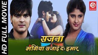 Download Sajna Mangiya Sajai Da Hamar HD || Bhojpuri Full Movie || Arvind Akela″Kallu″, Neha Shri Video