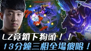Download FNC vs LZ LZ竟鎖下狗頭!!13分鐘三相全場傻眼! | 2017 世界大賽小組賽 Day4 精華 Highlights Video