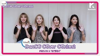 Download Winners of PRISTIN V(프리스틴 V) 'Get It(네 멋대로)' Choreography Cover Contest Video