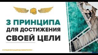 Download 3 принципа для достижения цели / Алексей Верютин / Вебинар Video