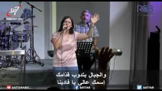 Download ترنيمة ملك الملوك - 16-07-2017 كنيسة القيامة بيروت Video