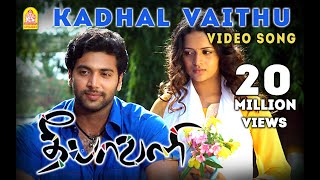Download Kadhal Vaithu From Deepavali Ayngaran HD Quality Video