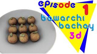 Download JAN Cartoon New Episode 122 - Bawarchi Bachay Video