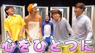 Download 【ムシえもんもいるよ】仲間の心を読め!相談なしで4人の衣装を揃えるゲーム! Video