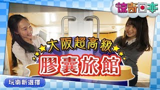 Download 惊奇日本:超高級,日本女性專用膠囊旅館【泊まりたくなる女性専用カプセルホテルに外国人が大興奮】ビックリ日本 Video