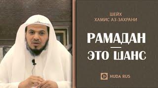 Download Хамис аз-Захрани - ″Рамадан - это шанс″ Video