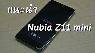 Download สัมผัสแรก nubia Z11 mini แรงในไซส์มินิ จอ 5 นิ้ว Video