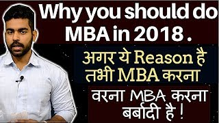 Download Careers in MBA 2018 | Why you should do MBA ? | IIM Process | CAT, GMAT, MBA Entrance | Salary Video
