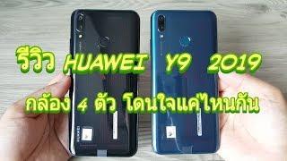 Download รีวิวแกะกล่อง HUAWEI Y9 2019 Video