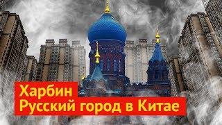 Download Харбин: крупный русский город в Китае Video