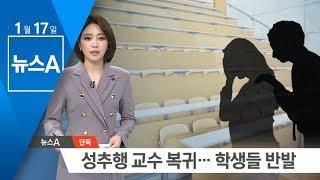 Download [단독] '조교 성추행' 교수 강단 복귀…학생들 '반발'   뉴스A Video
