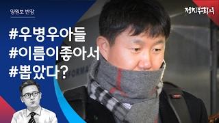 Download [정치부회의] '코너링 좋다던' 우병우 아들, 이름 좋아 뽑았다? Video