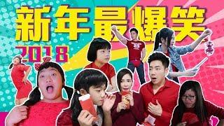 Download 2018《新年最爆笑》~新年必做的事(主演:钟盛忠 钟晓玉 娃娃 Brenda 钟旭天) Video