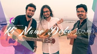 Download Ki Name Deke Bolbo Tomake (Cover)   Kolkata Videos ft. Samantak Sinha Video