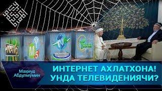 Download ИНТЕРНЕТ АХЛАТХОНАМИ | INTERNET AXLATXONAMI Video
