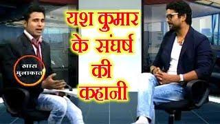 Download अभिनेता यश कुमार के संघर्ष की कहानी उन्हीं की ज़ुबानी - Plzz Must Watch - Yash Kumar's Interview Video