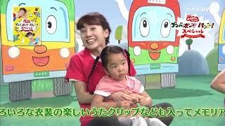 Download NHK「おかあさんといっしょ」ブンバ・ボーン! パント!スペシャル ~あそびとうたがいっぱい~ DVD Video