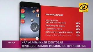 Download «Альфа-Банк» представил функциональное мобильное приложение Video