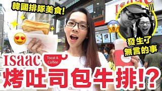 Download 韓國明洞必吃的排隊美食烤土司! 到底有多好吃? ♥ 滴妹 Video