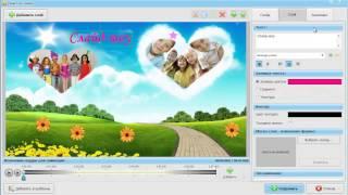 Download Анимация слайдов в программе ФотоШОУ PRO Video
