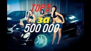Download ТОР 5 ЛУЧШИХ МАШИН ЗА 500 000 Р! Video