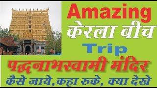 Download Padmanabha Swami Temple kerala कैसे जाये ,कहा रुके ,क्या देखें ! Video