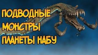 Download Подводные монстры планеты Набу (Звездные Войны) Video