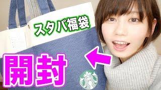 Download 2018スタバ福袋を女子目線で開封レビューしてみた! Video