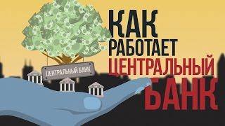 Download Как Работает Центральный Банк Video